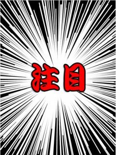 【朗報です!!】-愛知風俗嬢